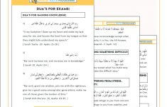 Duas For Exams Printable Contains Duas For You To Read Before And - Free Printable Stress Test