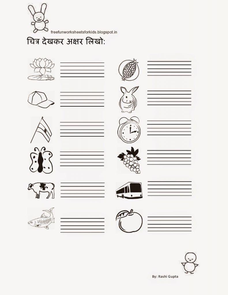 New Comprehension Passages Hindi Grade 3 - Sparklingreviews - Free Printable Hindi Comprehension Worksheets For Grade 3