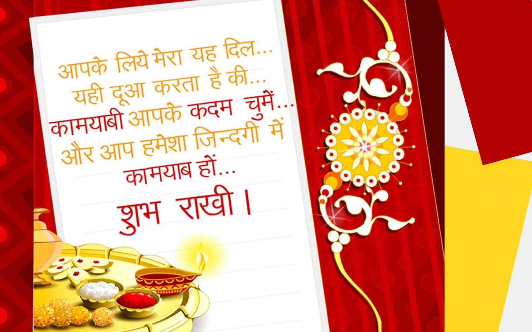 Raksha Bandhan Wishes And Quotes #rakshabandhanquotes | Raksha - Free Online Printable Rakhi Cards