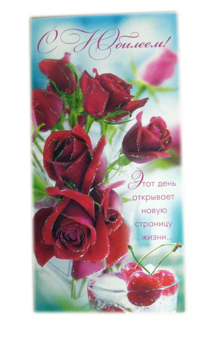 Russian Birthday Card | My Birthday | Birthday Cards, Birthday, Cards - Free Printable Russian Birthday Cards